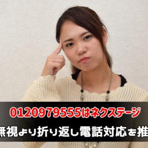 0120979555はネクステージ【無視より折り返し電話対応を推奨】