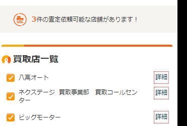 中津川市でカーセンサー査定を試した結果