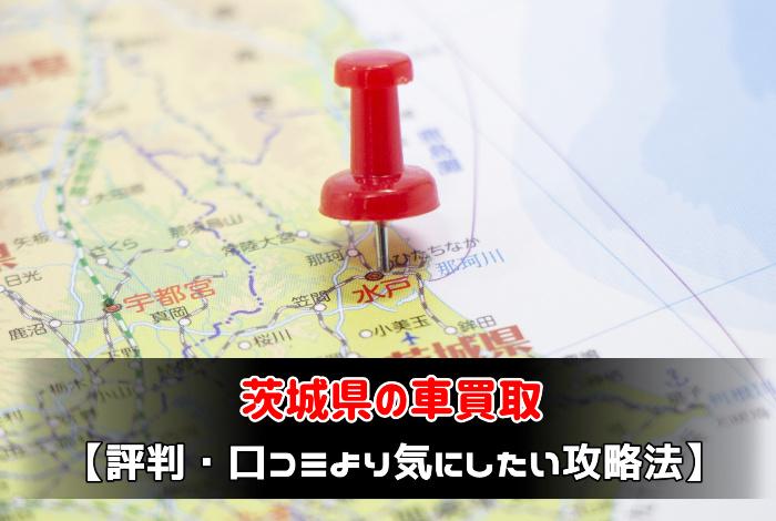 茨城県の車買取業者選び方【評判・口コミより気にしたい攻略法】:サムネイル