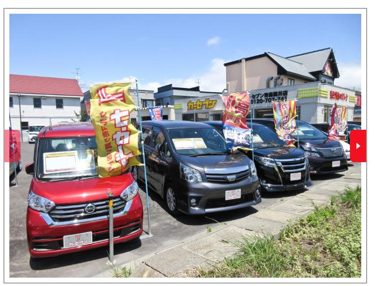 青森筒井店|車買取・車査定・中古車販売ならカーセブン