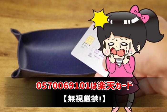 0570069101は楽天カード【無視厳禁!】:サムネイル