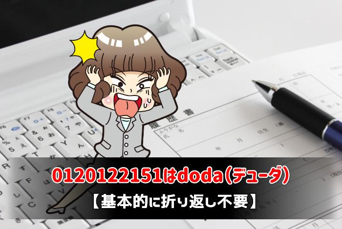 0120122151はdoda(デューダ)