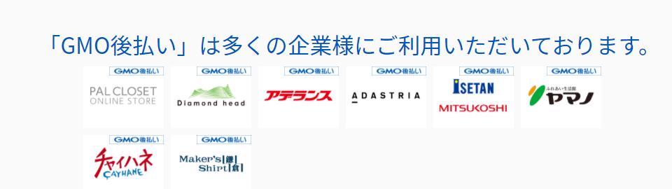 サービス - GMOペイメントサービス株式会社