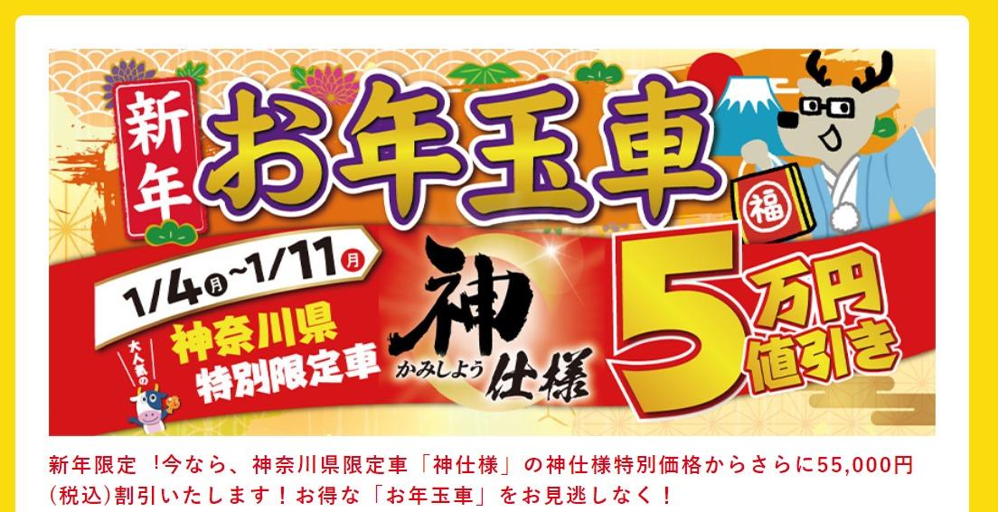 大初夢フェア - 神奈川ダイハツ販売株式会社2