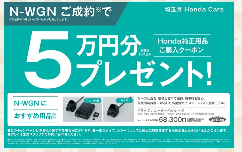 新春初売りフェア - Honda Cars 埼玉1