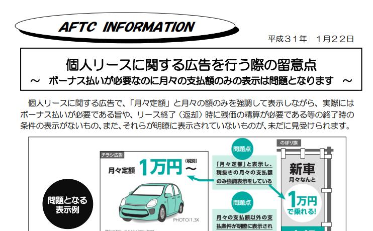 自動車公正取引協議会:広告表示の問題点PDF