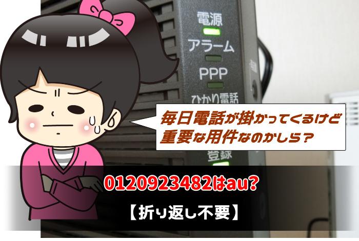 0120923482はau?