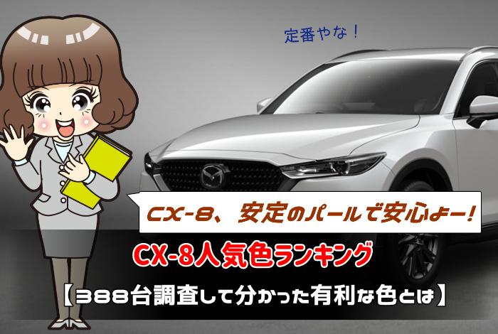 CX-8人気色ランキング【388台調査して分かった有利な色とは】:サムネイル
