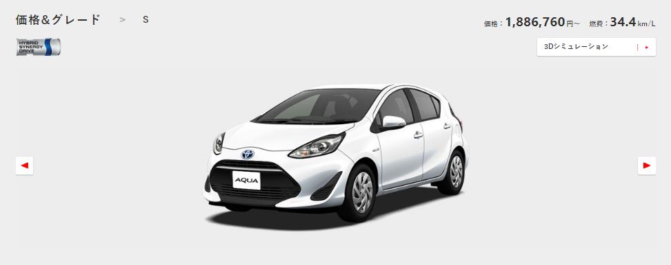 トヨタ公式サイト アクアの新車価格