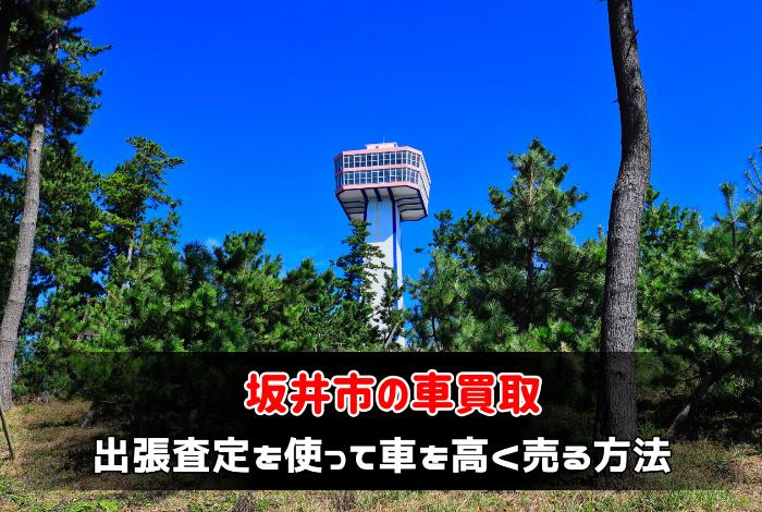 坂井市で車買取業者に出張査定を使って車を高く売る方法:サムネイル