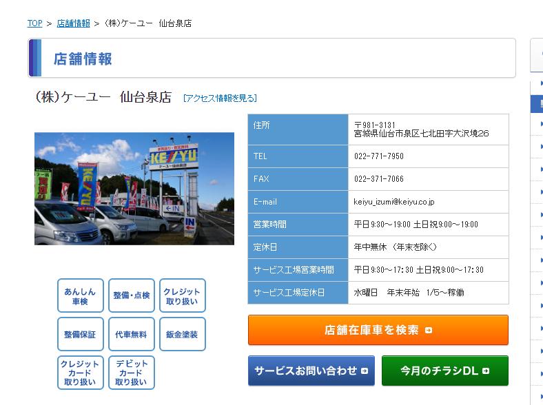 (株)ケーユー 仙台泉店|中古車検索・販売ならケーユーで!