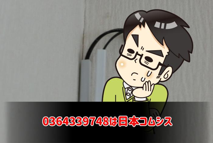 0364339748は日本コムシス