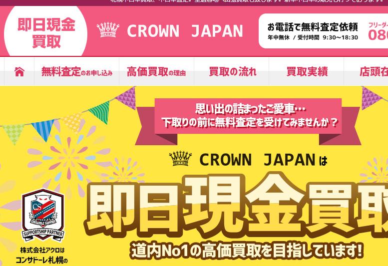 札幌中古車買取・査定のクラウンジャパン CROWN JAPAN:現金即日買取