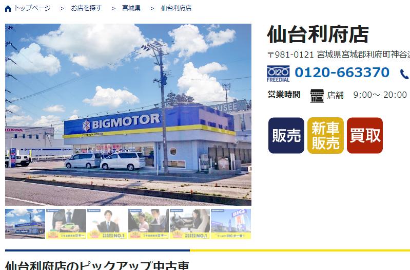 仙台利府店 - 車の販売・買取・車検ならBIGMOTOR(ビッグモーター)