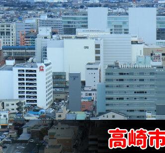 高崎市で債務整理・任意整理の費用が安いと評判の事務所を選ぶべき?