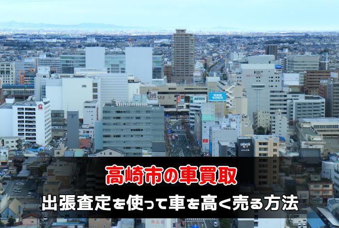 高崎市で車買取業者に出張査定を使って車を高く売る方法:サムネイル