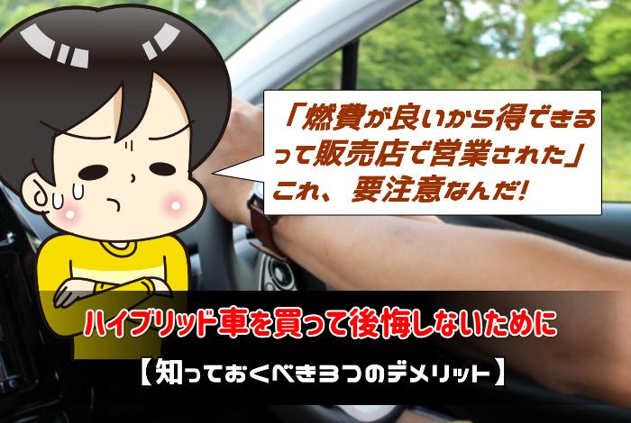 ハイブリッド車を買って後悔しないために【知っておくべき3つのデメリット】:サムネイル