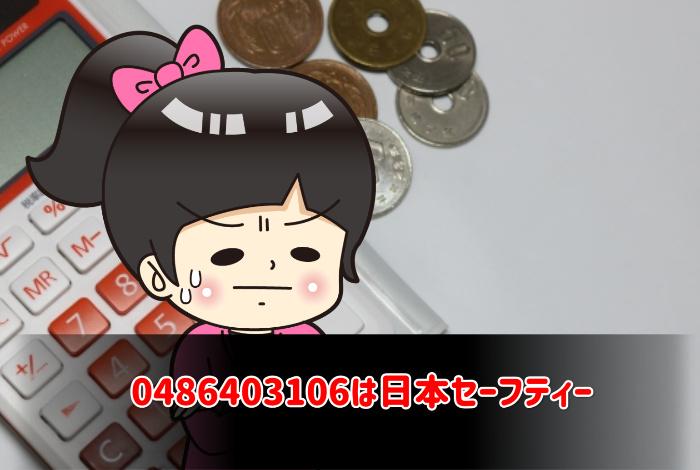 0486403106は日本セーフティー