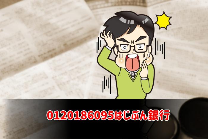 0120186095はじぶん銀行