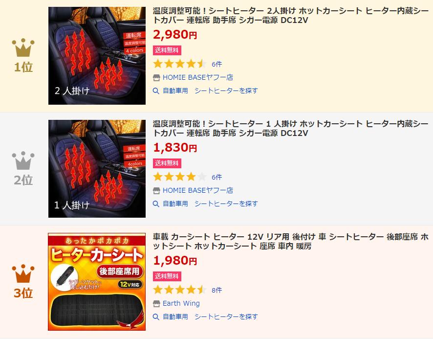 自動車用 シートヒーター ランキングTOP20 - 人気売れ筋ランキング - Yahoo!ショッピング