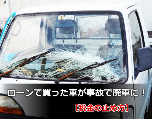 残クレ・ローン中の車が事故で廃車【税金の止め方】