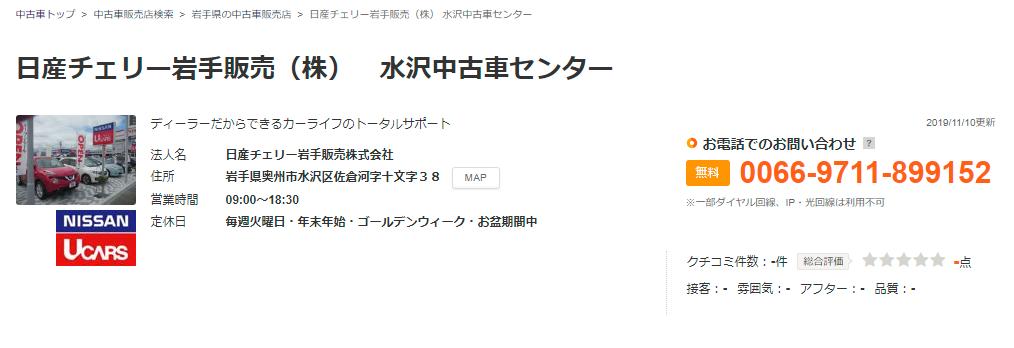 日産チェリー岩手販売(株) 水沢中古車センター - 中古車なら【カーセンサーnet】