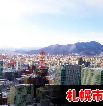 札幌市で債務整理・任意整理の費用が安いと評判の事務所を選ぶべき?
