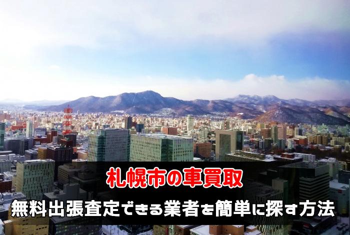 札幌市の車買取で無料出張査定できる業者を簡単に探す方法:サムネイル