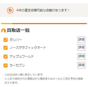 北広島市でカーセンサー査定した結果