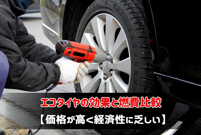 エコタイヤの効果と燃費比較:サムネイル