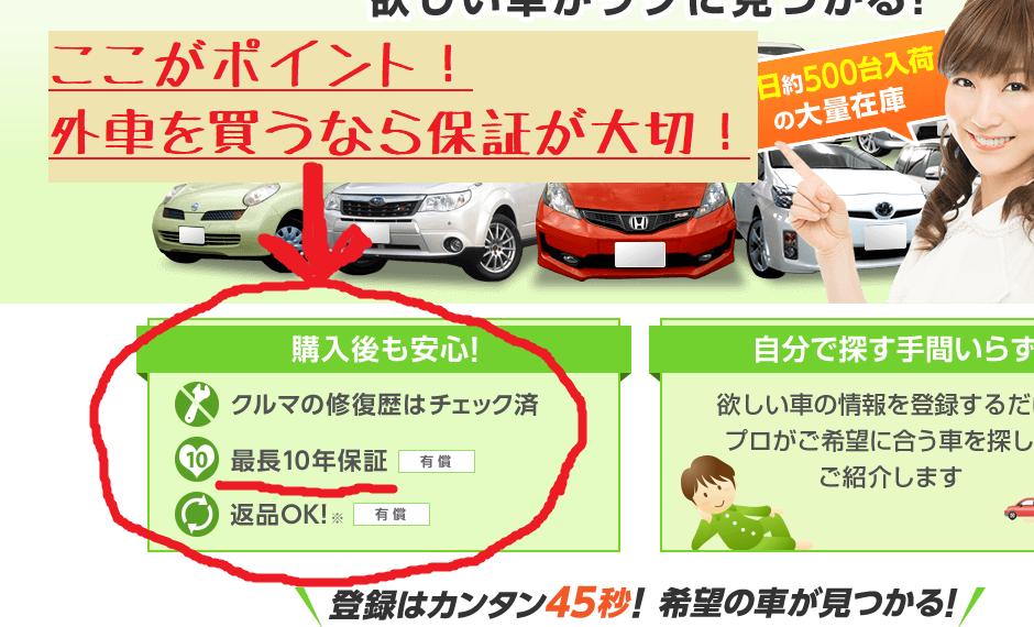 非公開車両からの中古車探し【ズバット 車販売】1