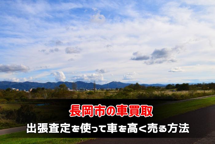 長岡市で車買取業者に出張査定を使って車を高く売る方法:サムネイル