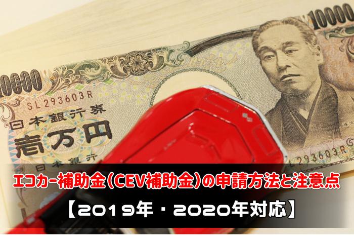 エコカー補助金(CEV補助金)の申請方法と注意点:サムネイル