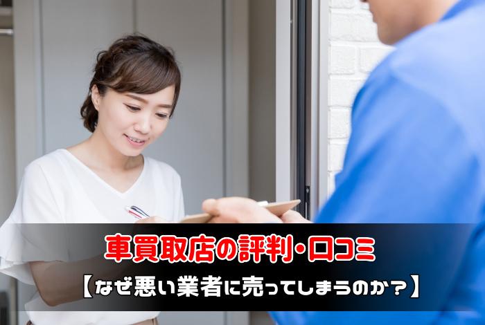 車買取店の評判・口コミ:サムネイル