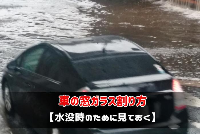 車の窓ガラス割り方【水没時のために見ておく】:サムネイル