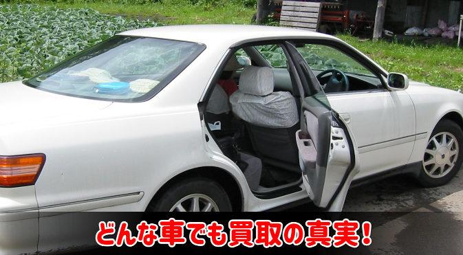 どんな車でも買取の真実!:サムネイル