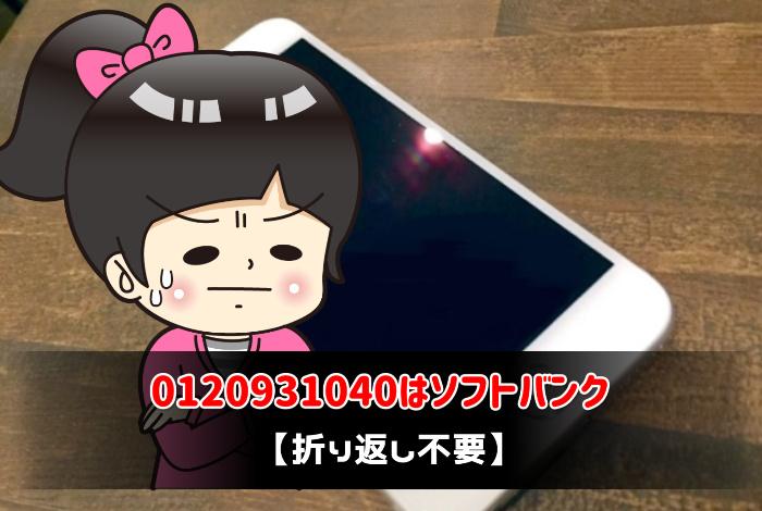 0120931040はソフトバンク【折り返し不要】