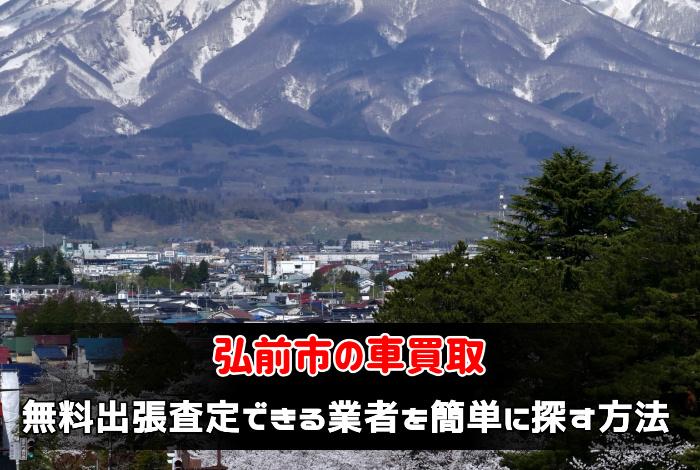 弘前市の車買取で無料出張査定できる業者を簡単に探す方法:サムネイル