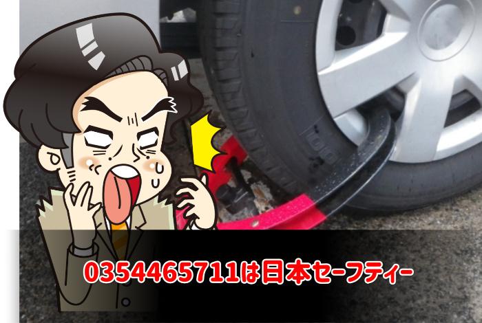 0354465711は日本セーフティー
