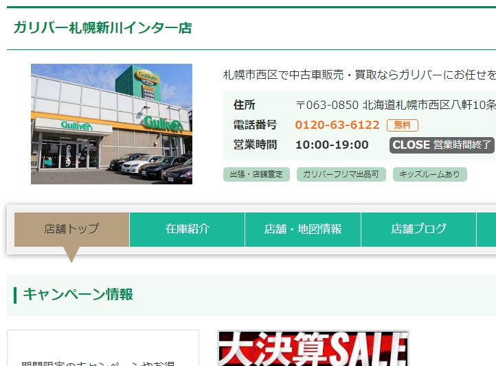 車買取販売ならガリバー札幌新川インター店|中古車のガリバー