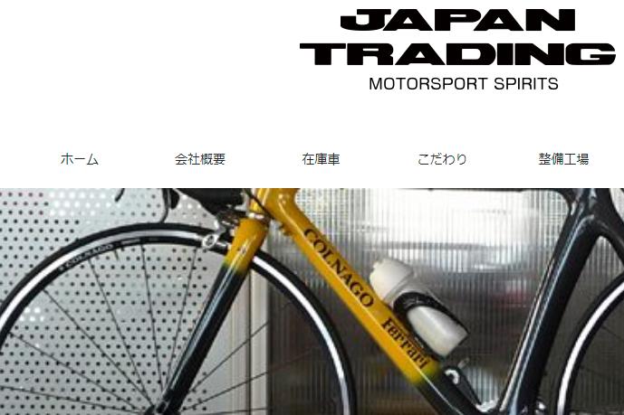 JapanTradingジャパントレーディング - 札幌市の輸入車(インポートユーズドカー)販売店