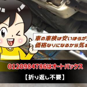 0120984786はオートバックス【折り返し不要】