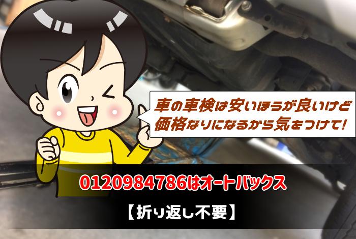 0120984786はオートバックス