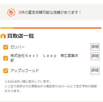 釧路市でカーセンサー査定利用時の選択可能業者
