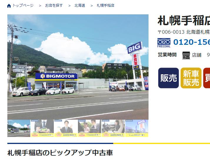 札幌手稲店 - 車の販売・買取・車検ならBIGMOTOR(ビッグモーター)