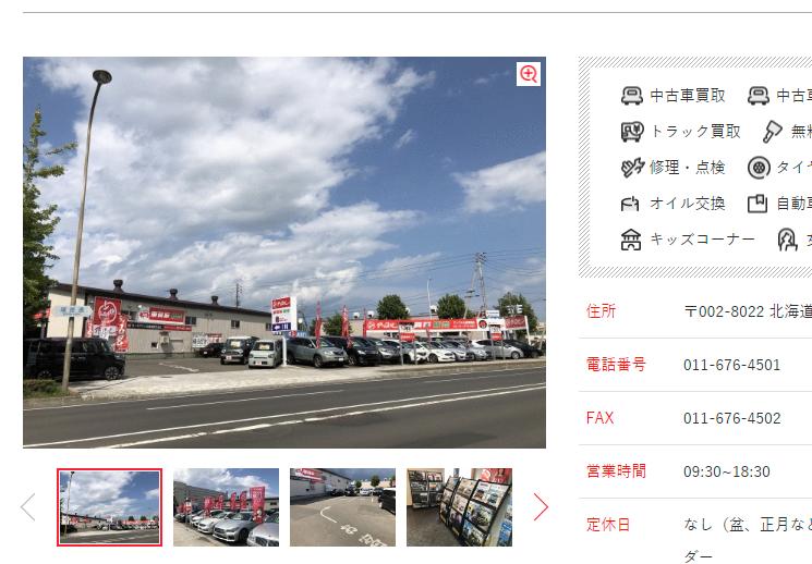 札幌篠路店 |車買取、車査定ならアップル。国内最大級の買取実績/本部公式サイト