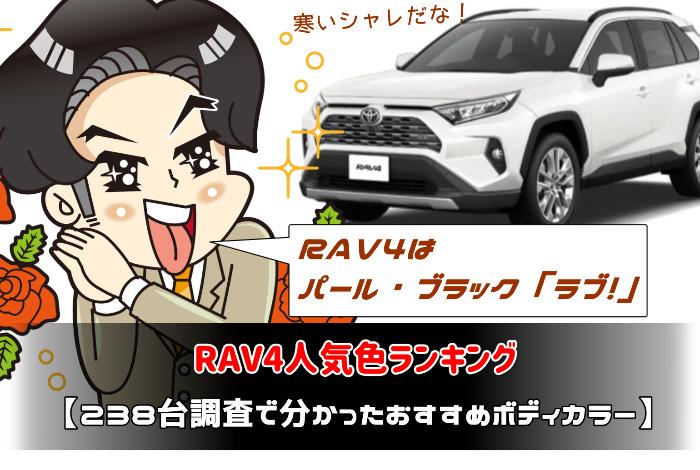 RAV4人気色ランキング【238台調査で分かったおすすめボディカラー】:サムネイル