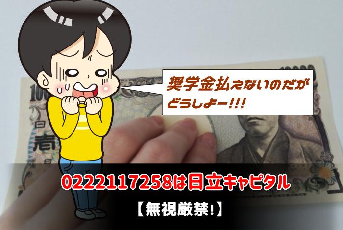 0222117258は奨学金未払いの催促