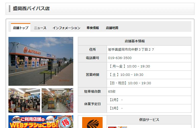 AUTOBACS.COM - お店のご案内 - 盛岡西バイパス店 - 店舗情報
