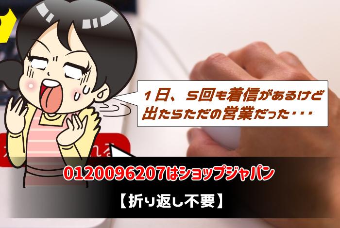 0120096207はショップジャパン